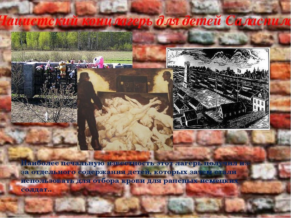 Нацистский концлагерь для детей Саласпилс Наиболее печальную известность этот...