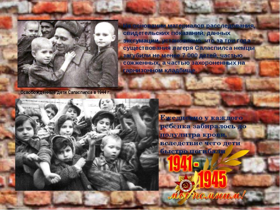 Освобожденные дети Саласпилса в 1944 г. На основании материалов расследования...