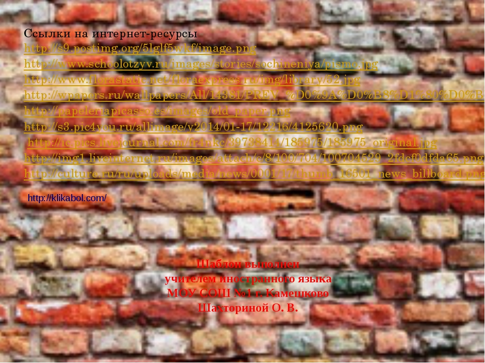 Ссылки на интернет-ресурсы http://s9.postimg.org/5lglf5wkf/image.png http://w...