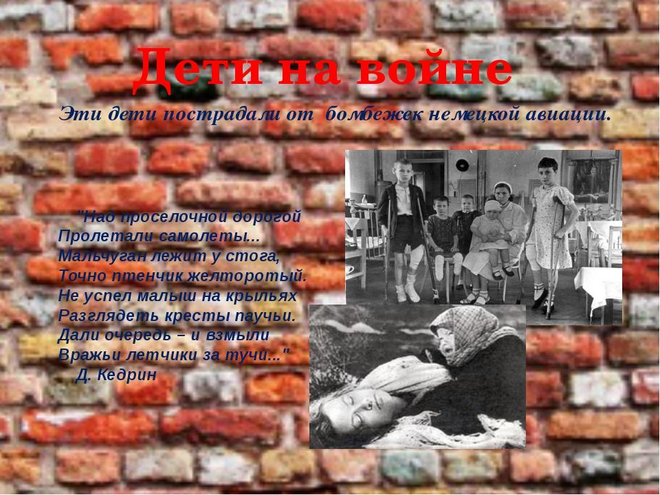 """Эти дети пострадали от бомбежек немецкой авиации. Дети на войне """"Над проселоч..."""