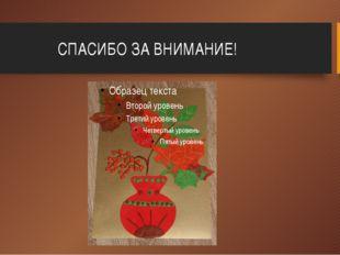 СПАСИБО ЗА ВНИМАНИЕ! Рождественская И.Б.