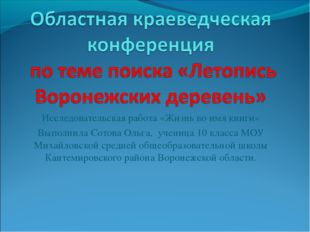 Исследовательская работа «Жизнь во имя книги» Выполнила Сотова Ольга, ученица