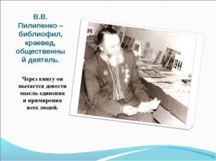 В.В. Пилипенко – библиофил, краевед, общественный деятель. Через книгу он пыт