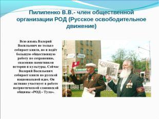 Пилипенко В.В.- член общественной организации РОД (Русское освободительное дв