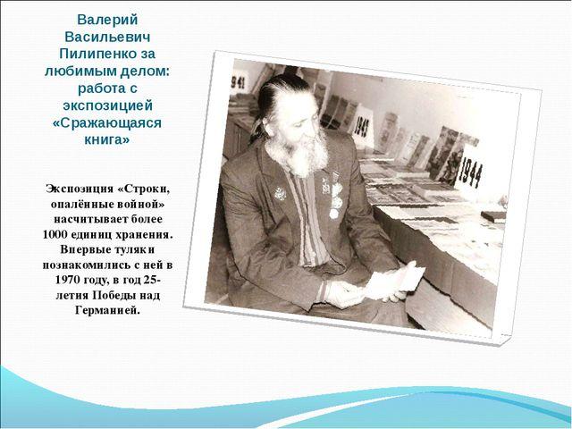 Валерий Васильевич Пилипенко за любимым делом: работа с экспозицией «Сражающа...