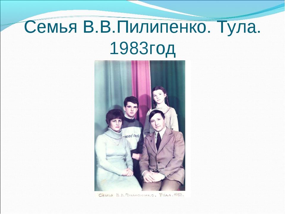 Семья В.В.Пилипенко. Тула. 1983год