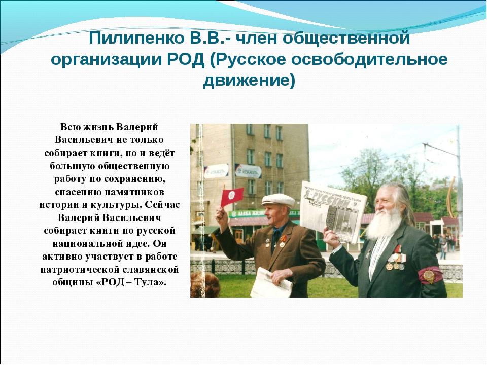 Пилипенко В.В.- член общественной организации РОД (Русское освободительное дв...