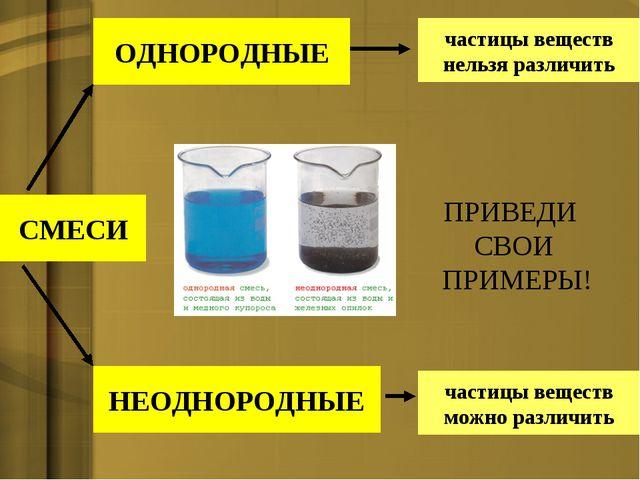 СМЕСИ ОДНОРОДНЫЕ НЕОДНОРОДНЫЕ частицы веществ нельзя различить частицы вещест...