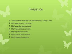 Литература. «Пластилиновые секреты» М.Новацкая изд. «Питер» 2012г. http://www