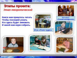 Книги нам пришлось читать Чтобы поскорей узнать Кто здесь будет зимовать И ка