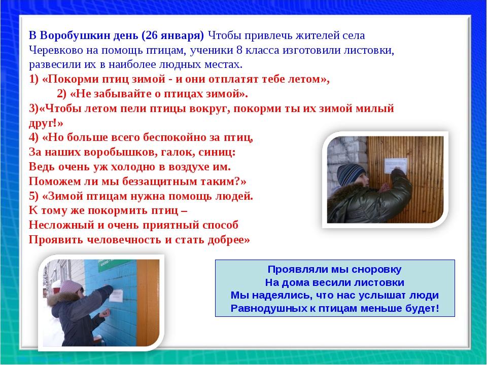 В Воробушкин день (26 января) Чтобы привлечь жителей села Черевково на помощь...