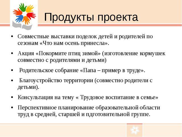 Продукты проекта Совместные выставки поделок детей и родителей по сезонам «Чт...