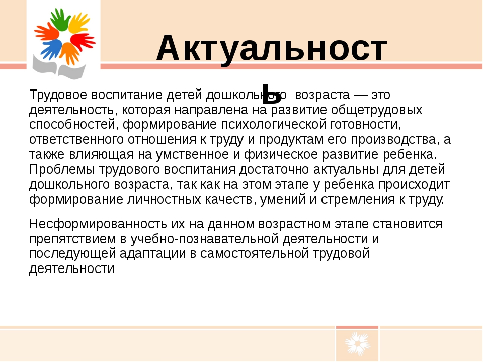 Презентация по трудовому воспитанию в детском саду Трудовое  слайда 5 Трудовое воспитание детей дошкольного возраста это деятельность которая на