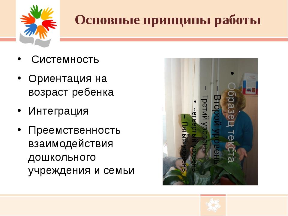 Основные принципы работы Системность Ориентация на возраст ребенка Интеграция...