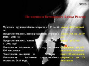 По оценкам Всемирного Банка России ВИДЕО Мужчина трудоспособного возраста от