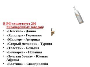 В РФ существует 296 пивоваренных заводов: «Невское» - Дания «Холстер» - Герма