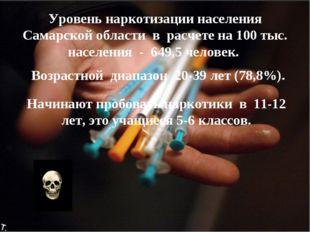 Уровень наркотизации населения Самарской области в расчете на 100 тыс. населе
