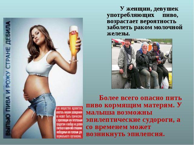 У женщин, девушек употребляющих пиво, возрастает вероятность заболеть раком...