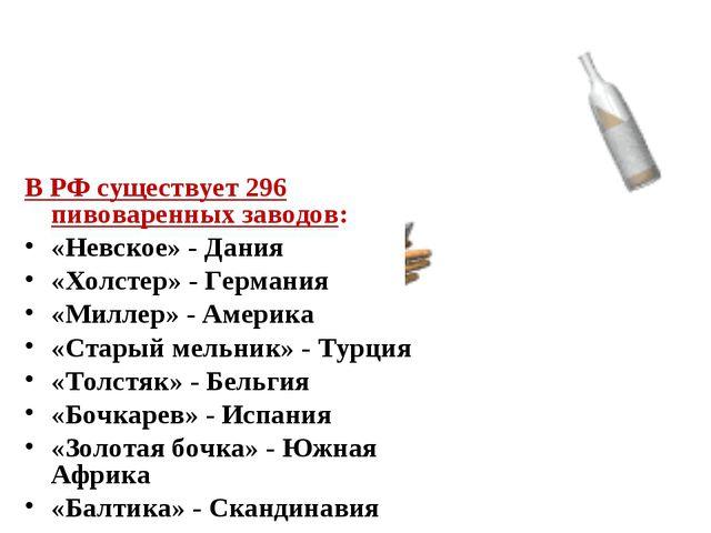 В РФ существует 296 пивоваренных заводов: «Невское» - Дания «Холстер» - Герма...