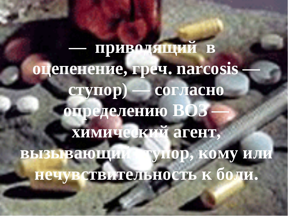 Нарко́тик от греч. ναρκωτικός — приводящий в оцепенение, греч. narcosis — сту...