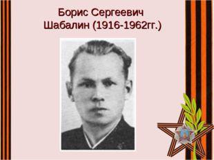 Борис Сергеевич Шабалин (1916-1962гг.)