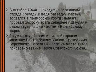 В октябре 1944г., находясь в передовом отряде бригады и ведя разведку, первым