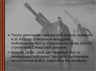 После окончания офицерских курсов сержант А.М.Яналов становится младшим лейте