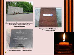 Мемориальный комплекс на братской могиле советских воинов в г.Калининграде Фо