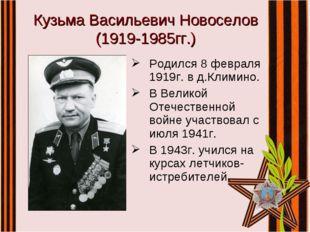 Кузьма Васильевич Новоселов (1919-1985гг.) Родился 8 февраля 1919г. в д.Клими