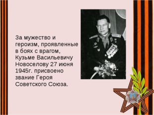 За мужество и героизм, проявленные в боях с врагом, Кузьме Васильевичу Ново