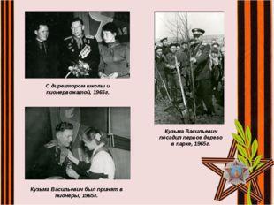 Кузьма Васильевич посадил первое дерево в парке, 1965г. С директором школы и
