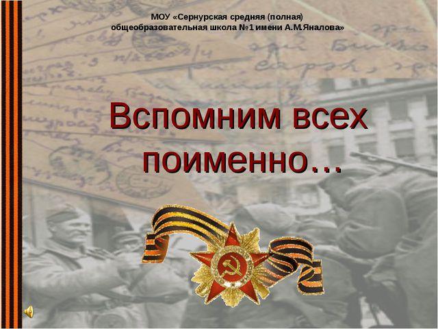 Вспомним всех поименно… МОУ «Сернурская средняя (полная) общеобразовательная...