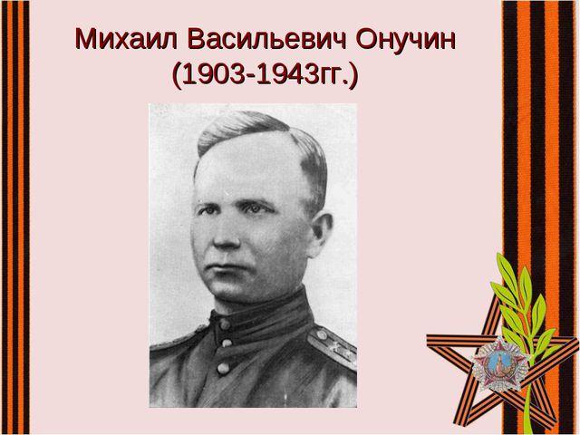 Михаил Васильевич Онучин (1903-1943гг.)