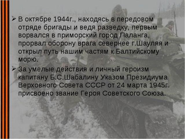 В октябре 1944г., находясь в передовом отряде бригады и ведя разведку, первым...