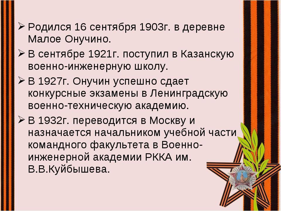 Родился 16 сентября 1903г. в деревне Малое Онучино. В сентябре 1921г. поступи...