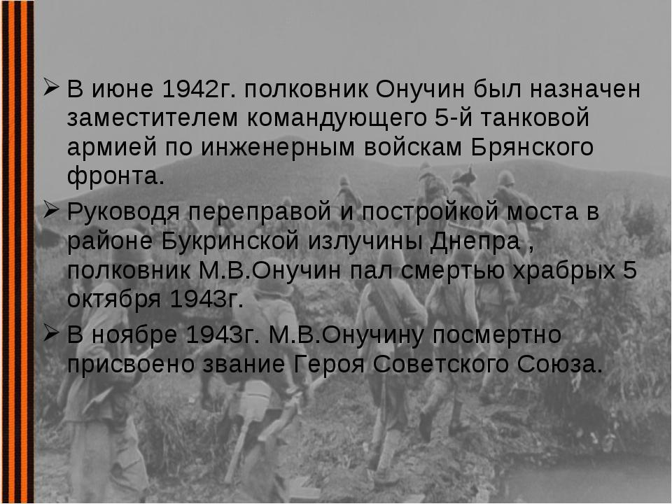 В июне 1942г. полковник Онучин был назначен заместителем командующего 5-й тан...