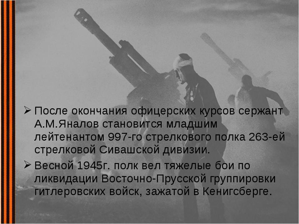 После окончания офицерских курсов сержант А.М.Яналов становится младшим лейте...