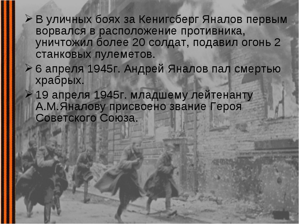 В уличных боях за Кенигсберг Яналов первым ворвался в расположение противника...