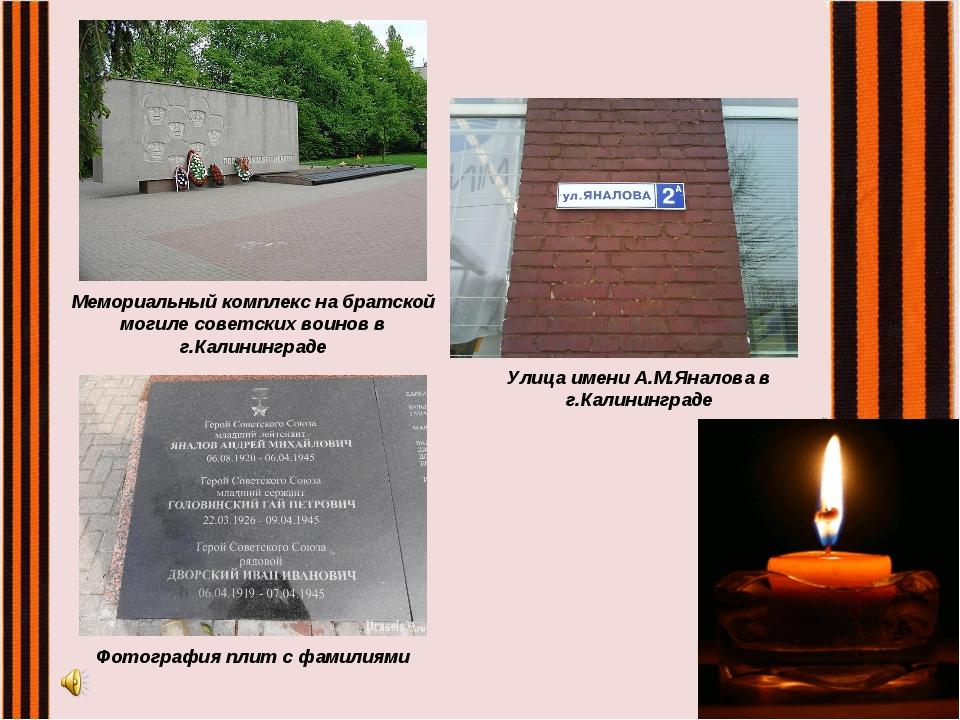Мемориальный комплекс на братской могиле советских воинов в г.Калининграде Фо...