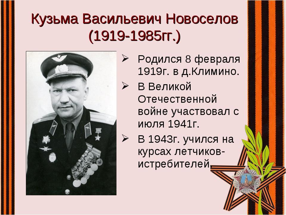 Кузьма Васильевич Новоселов (1919-1985гг.) Родился 8 февраля 1919г. в д.Клими...