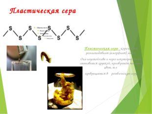 Пластическая сера Пластическая сера- коричневая резиноподобная (аморфная) ма