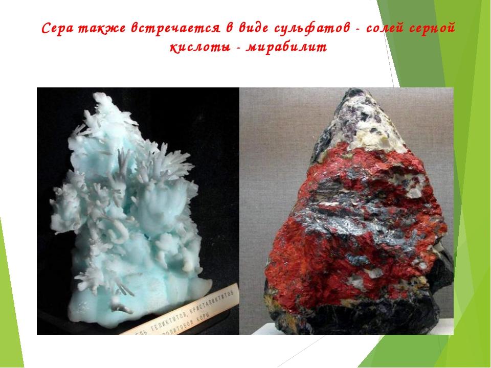 Сера также встречается в виде сульфатов - солей серной кислоты - мирабилит