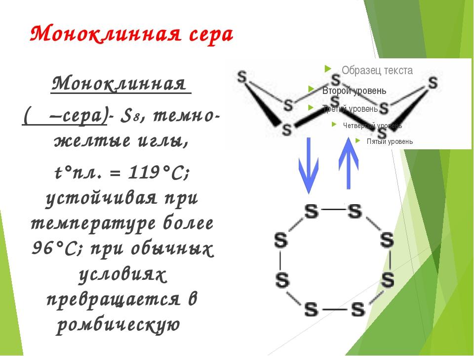 Моноклинная сера Моноклинная  (β –сера)- S8, темно-желтые иглы, t°пл. = 11...