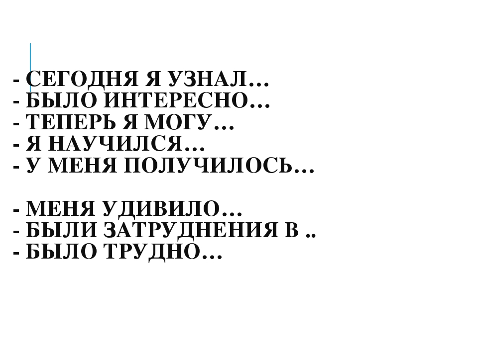 - СЕГОДНЯ Я УЗНАЛ… - БЫЛО ИНТЕРЕСНО… - ТЕПЕРЬ Я МОГУ… - Я НАУЧИЛСЯ… - У МЕНЯ...