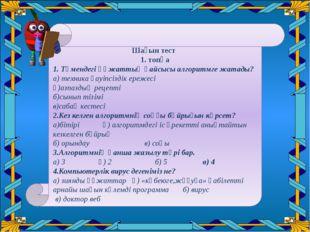 Шағын тест 1. топқа 1. Төмендегі құжаттың қайсысы алгоритмге жатады? а) техн