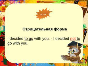 to Инфинитив употребляется без частицы to: 4) с глаголом let (позволение, по