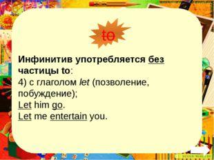 to Инфинитив употребляется без частицы to: 6) после глагола make в значении