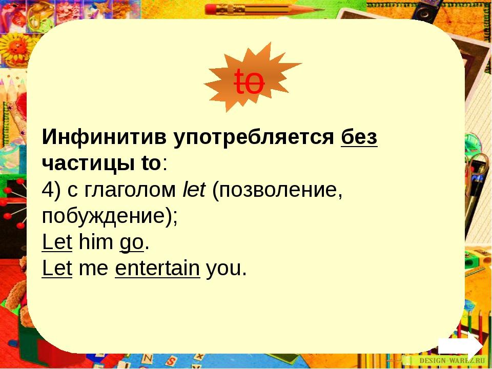 to Инфинитив употребляется без частицы to: 6) после глагола make в значении...