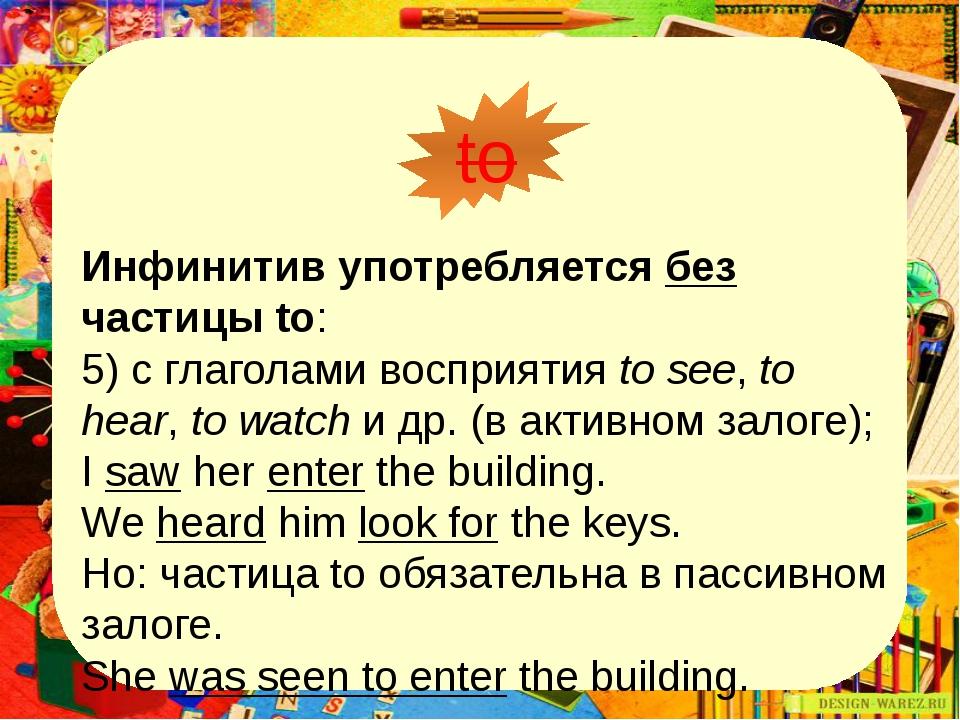 to Инфинитив может употребляется без частицы to: 7) после глаголов to help,...