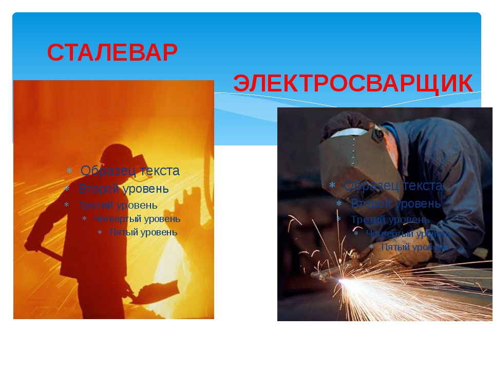 СТАЛЕВАР ЭЛЕКТРОСВАРЩИК